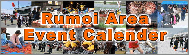 Rumoi Area Event Calender