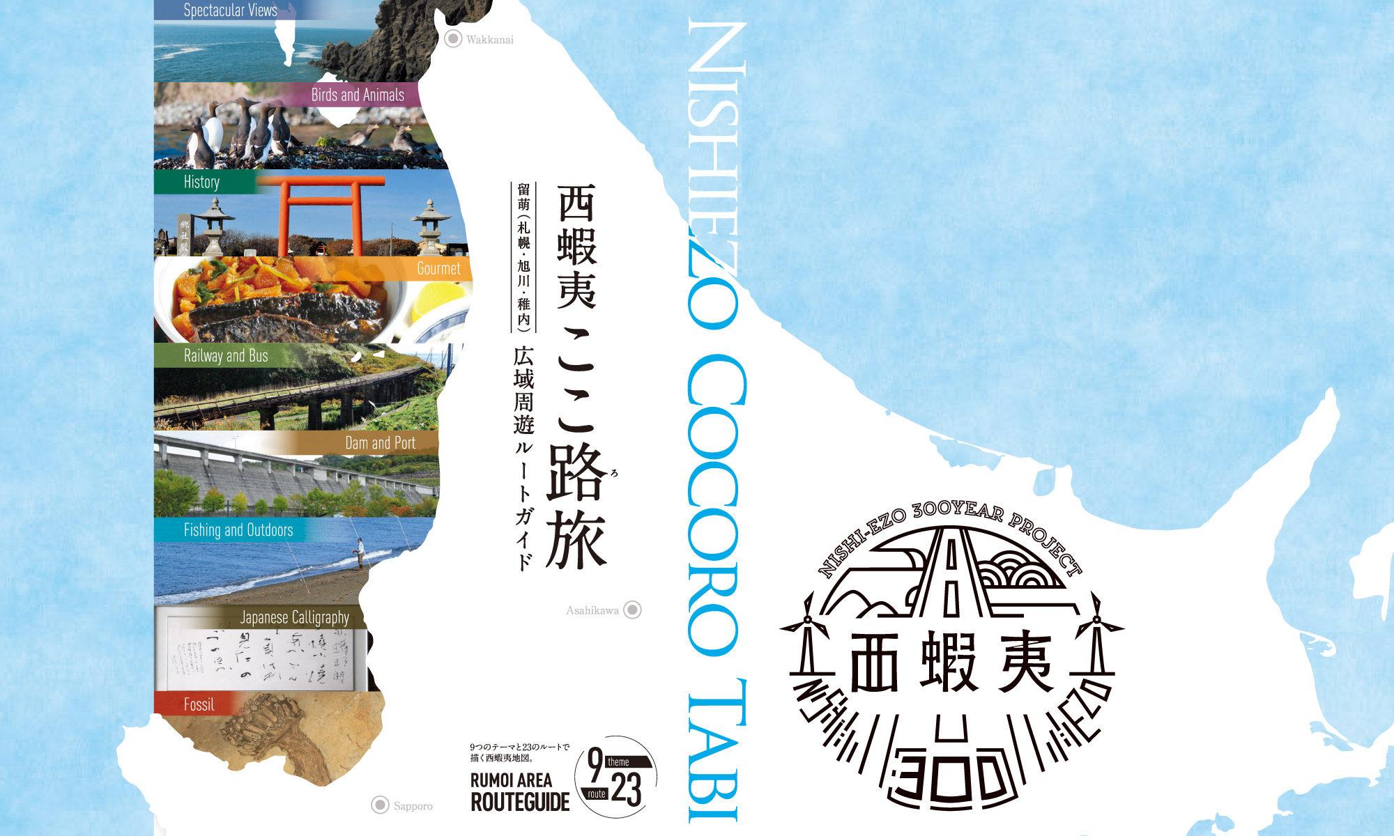 西蝦夷 ここ路旅 -NISHIEZO COCORO TABI-