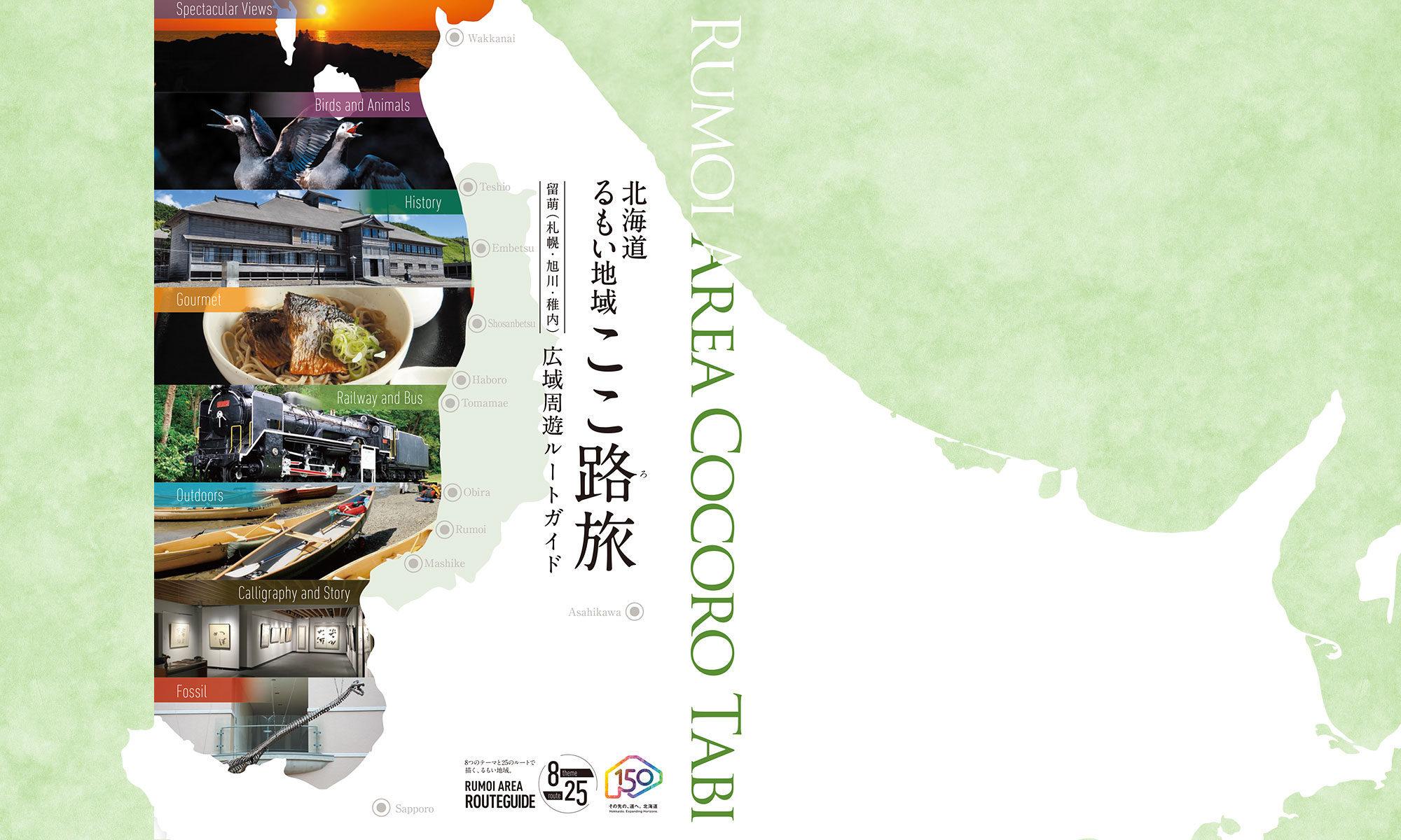 北海道るもい地域 ここ路旅 -RUMOI AREA COCORO TABI-